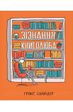 Зізнання книголюба