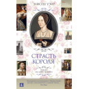Страсть короля: Роман об Анне Болейн