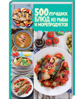 500 лучших блюд из рыбы и морепродуктов