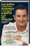 Как войти в украинскую больницу с проблемой и выйти из нее без проблем. Путеводитель пациента