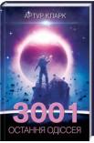 3001: остання одіссея