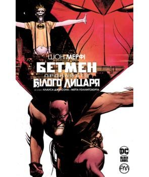 Бетмен: Прокляття Білого Лицаря