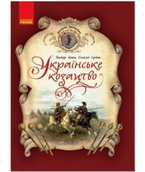 Українське козацтво