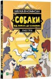 Наука в коміксах. Собаки: від хижака до захисника