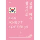 Как живут корейцы