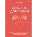 Созданы для любви. Как знания о мозге и стиле привязанности помогут избегать конфликтов и лучше пони