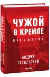 Чужой в Кремле. Покушение