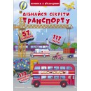 Книжка з віконцями. Дізнайся секрети транспорту