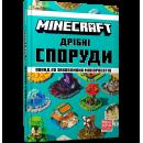 Minecraft. Дрібні споруди