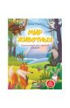 Мир животных.Энциклопедия для малышей в сказках