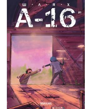 Шлях А-16. Випуск #1
