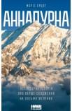 Аннапурна. Легендарна історія про перше сходження на восьмитисячник