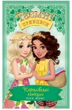 Таємні принцеси. Спеціальний випуск Королівські канікули