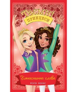 Таємні Принцеси. Книга 11 Гімнастична слава