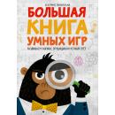 Большая книга умных игр: Развиваем логику, эрудицию и устный счёт
