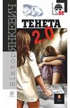 Тенета 2.0 : соціальний детектив