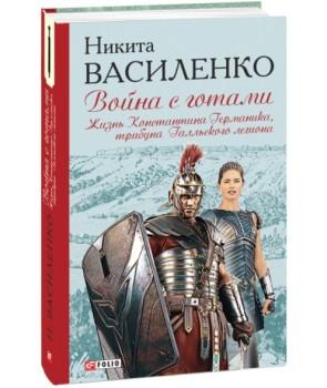 Война с готами. Жизнь Константина Германика, трибуна Галльского легиона
