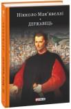 Історія Флоренції. Державець