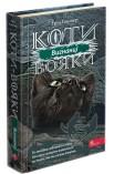 Коти-вояки. Сила трьох. Книга 3. Вигнанці