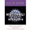 Мисливці на мікробів. Книга про головні відкриття у світі мікроорганізмів.
