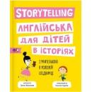 Storytelling. Англійська для дітей в історіях