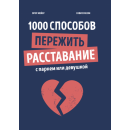 1000 способов пережить расставание с парнем или девушкой