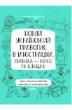 Візуалізований довідник. Новий український правопис в ілюстраціях. Правила — легко та швидко
