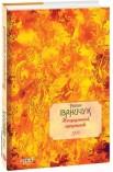 Нещоденний щоденник Том 23