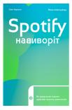 Spotify навиворіт: як шведський стартап здійснив музичну революцію