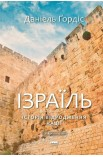 Ізраїль. Історія відродження нації