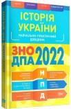 Історія України ЗНО, ДПА 2022 Навчально-практичний довідник