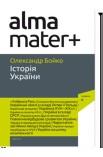Історія України. 8-ме видання, перероблене, доповнене