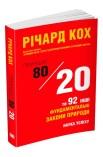 Принцип 80/20. Секрет досягнення більшого за менших витрат