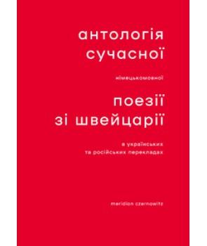 Антологія сучасної німецькомовної поезії зі Швейцарії в українських та російських перекладах