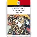 Українська класична поезія