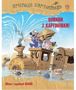 Пригоди картонівців. Книга 2 Новини з Картонівки!