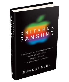 Світанок Samsung