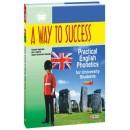 A Way to Success. Шлях до успіху. Практична англійська фонетика для студентів університету. Рік 1