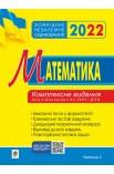 Математика. Комплексне видання для підготовки до ЗНО та ДПА. Частина ІІІ. Геометрія. ЗНО 2022