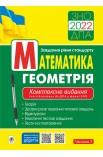 Математика. Геометрія: ЗНО: завд.рівня стандарту: Комплексне видання для підготовки до ДПА у формі ЗНО. Ч. ІІ