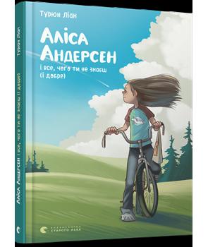Аліса Андерсен і все, чого ти не знаєш (і добре)