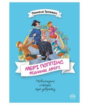 Мері Поппінс. Книга 3 Мері Поппінс відчиняє двері