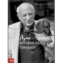 Лумп — собака, которая съела Пикассо