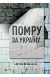 Помру за Україну (але це не точно)