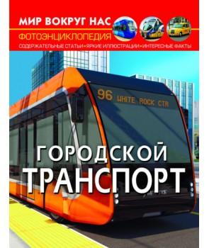 Мир вокруг нас. Городской транспорт