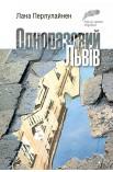 Одноразовий Львів : коротка проза