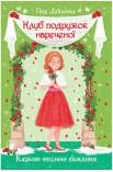 Клуб подружок нареченої. Книга3. Казкове весільне бажання