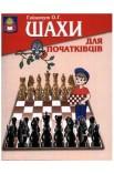Шахи для початківців