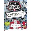 Том Гейтс. Суперособливі смаколики (ні). Книга 6