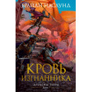 Драконы Терры. Книга 1. Кровь изгнанника